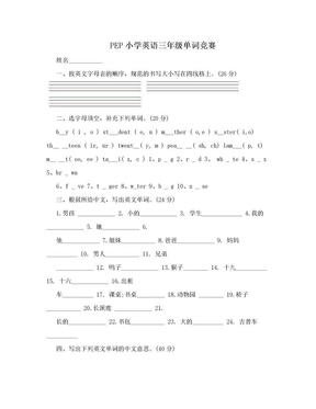 PEP小学英语三年级单词竞赛.doc