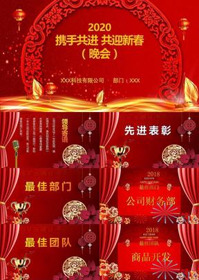 【晚会颁奖】元旦春节公司年会员工颁奖喜庆模板60