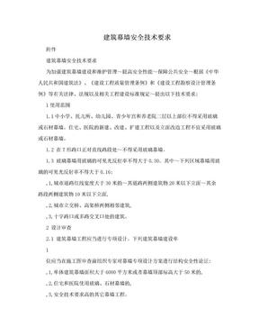 建筑幕墙安全技术要求.doc
