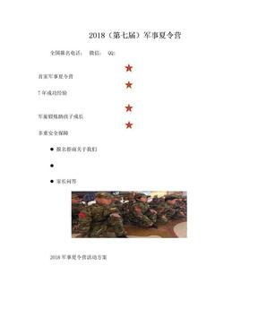 军事夏令营方案.doc