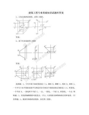 建筑工程专业基础知识试题库答案.doc