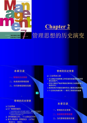 管理学第二章 管理思想的历史演变.ppt