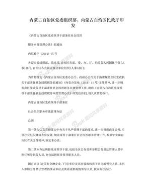 《内蒙古自治区党政领导干部兼任社会组织.doc