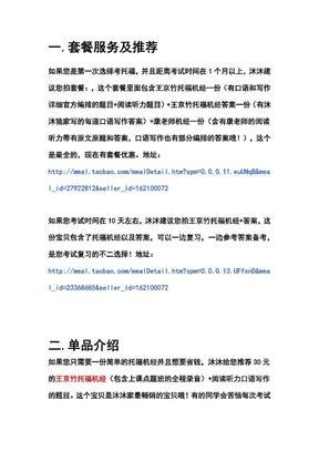 3月2日3日16日17日24日25日王京竹机经沐沐托福.pdf