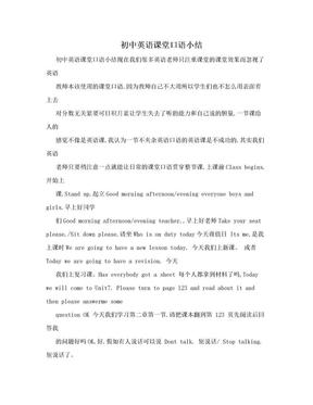 初中英语课堂口语小结.doc