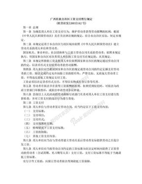 《广西壮族自治区工资支付暂行规定》(桂劳社发[2003]142号).doc