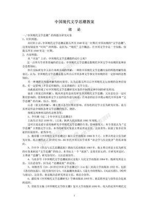 中国现当代文学思潮.doc