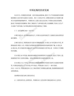 中国近代经济发展.doc