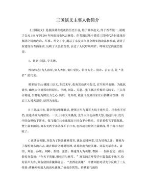 三国演义主要人物和事迹简介(DOC).doc