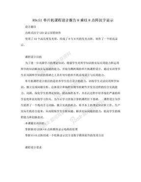 89c51单片机课程设计报告8乘以8点阵汉字显示.doc