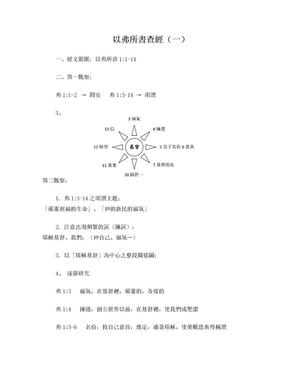 以弗所书查经(一).doc