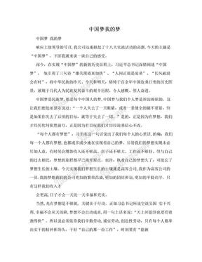 中国梦我的梦.doc