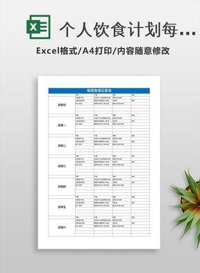 个人饮食计划每周食谱表excel表格模板.xlsx