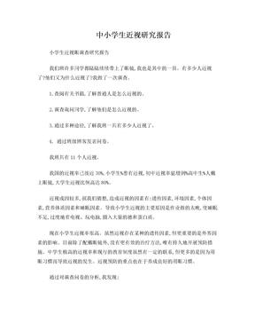 中小学生近视研究报告.doc