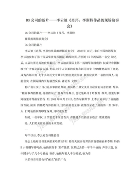 DG公司的新片——李云迪《肖邦、李斯特作品的现场演奏会》.doc