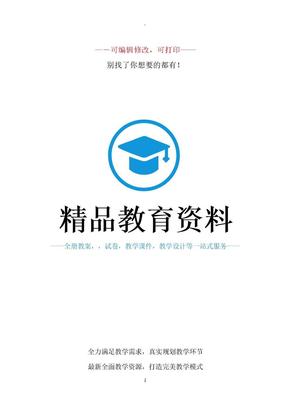 外研版小学四年级英语测试题.doc