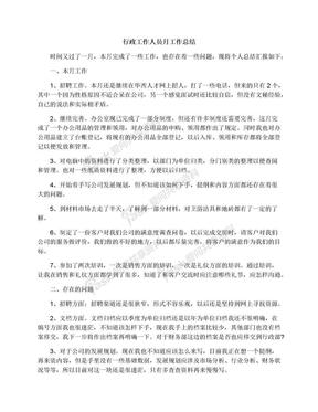 行政工作人员月工作总结.docx
