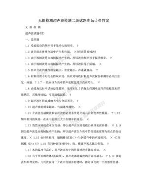 无损检测超声波检测二级试题库(ut)带答案.doc