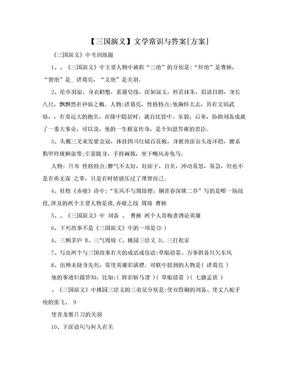 【三国演义】文学常识与答案[方案].doc
