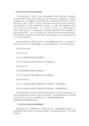 固定资产折旧对企业所得税影响.doc