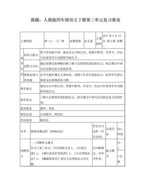 人教版四年级语文下册第三单元复习教案(朱文条).doc
