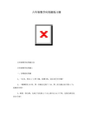六年级数学应用题大全(答案附后).doc
