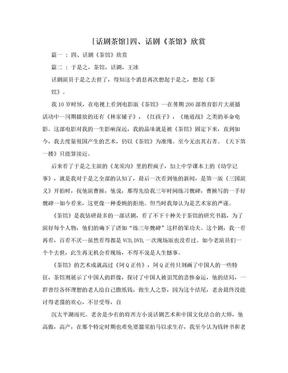 [话剧茶馆]四、话剧《茶馆》欣赏.doc