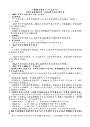 材料科学基础十套试题含答案.doc