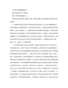 中考数学压轴题解题技巧.doc