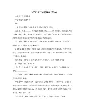小学语文万能说课稿(范本).doc