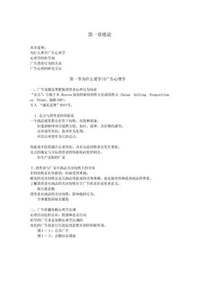 广告心理学第1章(完).doc