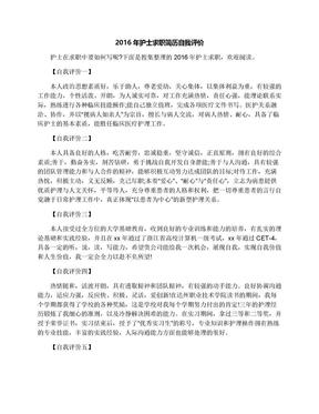 2016年护士求职简历自我评价.docx