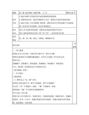 第1课 疏密相间 教案.doc