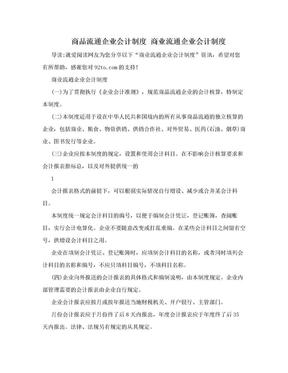 商品流通企业会计制度 商业流通企业会计制度.doc