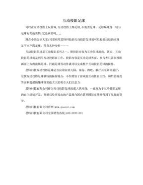 互动投影足球.doc