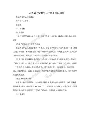 人教版小学数学二年级下册说课稿.doc