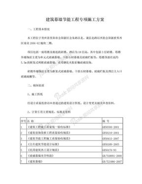 建筑幕墙节能工程施工方案.doc