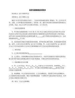 北京市房屋转租合同范本.docx