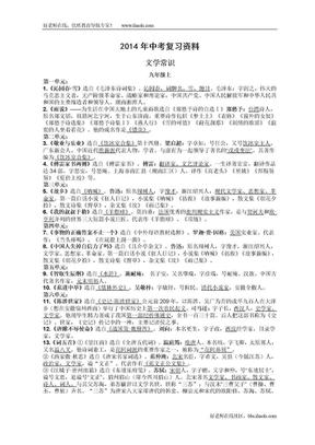 2014年中考语文总复习资料.doc