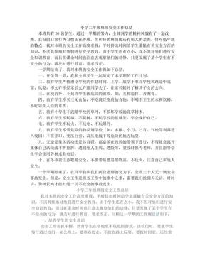 小学二年级班级安全工作总结.doc