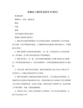 机械加工通用作业指导书[教育].doc