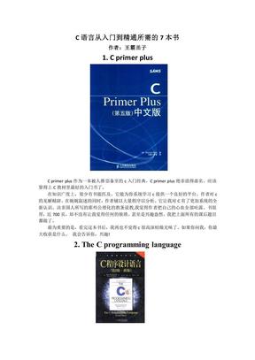 C语言从入门到精通所需的7本书.pdf