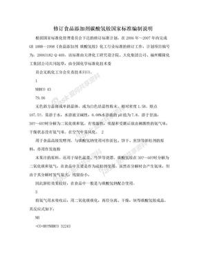修订食品添加剂碳酸氢铵国家标准编制说明.doc