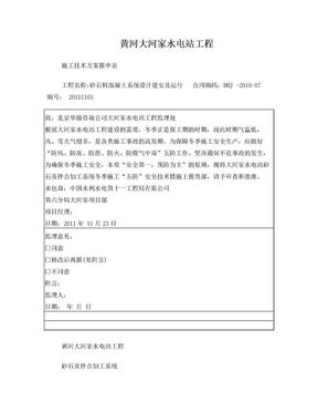 """冬季施工""""五防""""安全技术措施.doc"""
