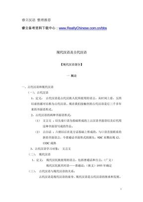 现代汉语和古代汉语自学笔记(按2005大纲)