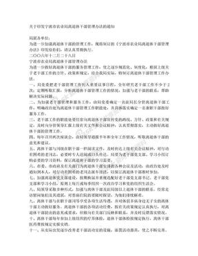 关于印发宁波市农业局离退休干部管理办法的通知.doc