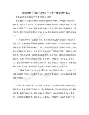 新疆万达有限公司2010年上半年廉情分析报告.doc