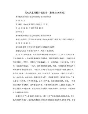离心式水果榨汁机设计(机械CAD图纸).doc
