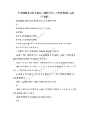 职业技能鉴定国家题库高级维修电工技师理论知识试卷(可编辑).doc