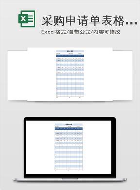 采购申请单表格excel模板.xlsx